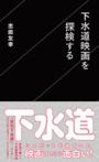 「下水道映画を探検する」忠田友幸