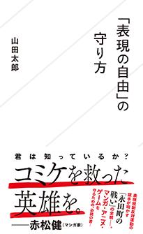 『「表現の自由」の守り方』山田太郎