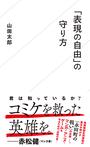 「「表現の自由」の守り方」山田太郎