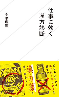 『仕事に効く漢方診断』今津嘉宏