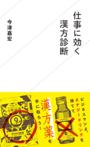 「仕事に効く漢方診断」今津嘉宏