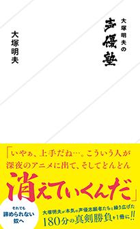 大塚明夫の画像 p1_1