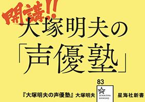<大塚明夫の声優塾>のPOP