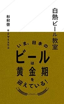 「白熱ビール教室」杉村啓