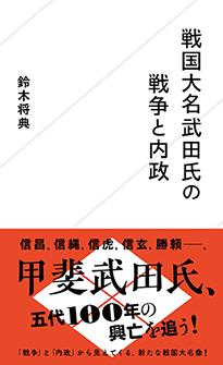 『戦国大名武田氏の戦争と内政』鈴木将典