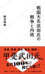 「戦国大名武田氏の戦争と内政」鈴木将典
