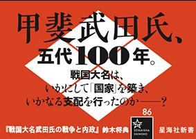 <戦国大名武田氏の戦争と内政>のPOP