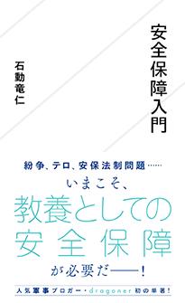 「安全保障入門」石動竜仁