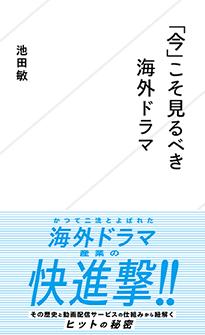 「「今」こそ見るべき海外ドラマ」池田敏
