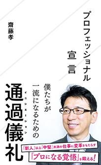 「プロフェッショナル宣言」齋藤孝