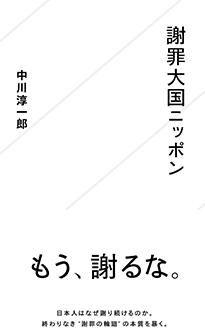「謝罪大国ニッポン」中川淳一郎