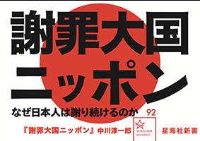 <謝罪大国ニッポン>のPOP