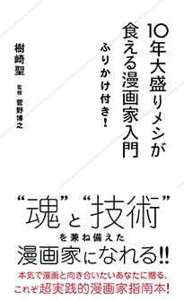 「10年大盛りメシが食える漫画家入門ふりかけ付き!」樹崎 聖