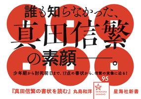 <真田信繁の書状を読む>のPOP
