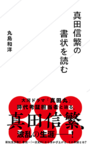 「真田信繁の書状を読む」丸島和洋