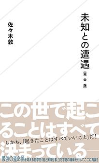 「未知との遭遇【完全版】」佐々木敦