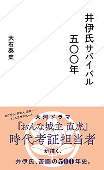 「井伊氏サバイバル五〇〇年」大石泰史