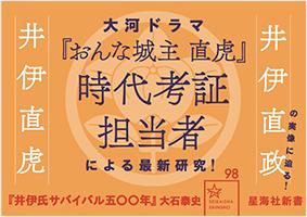 <井伊氏サバイバル五〇〇年>のPOP