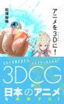 アニメを3D(サンジゲン)に!