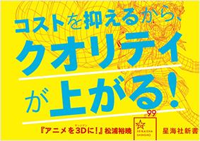 <アニメを3D(サンジゲン)に!>のPOP