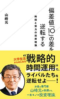 「偏差値「1O」の差を逆転する 時間と努力の投資理論」山崎元