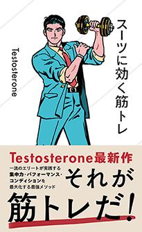 「スーツに効く筋トレ」Testosterone