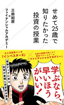 「せめて25歳で知りたかった投資の授業」三田紀房