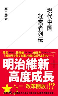 『現代中国経営者列伝』高口康太