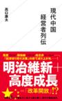 「現代中国経営者列伝」高口康太