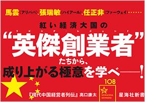 <現代中国経営者列伝>のPOP
