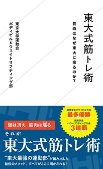 「東大式筋トレ術 筋肉はなぜ東大に宿るのか?」東京大学運動会ボディビル&ウェイトリフティング部