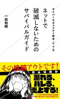 「サイバーセキュリティ読本【完 全 版】 ネットで破滅しないためのサバイバルガイド」一田和樹