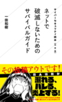 サイバーセキュリティ読本【完 全 版】 ネットで破滅しないためのサバイバルガイド