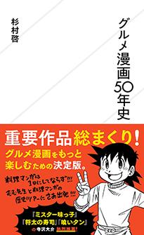 『グルメ漫画50年史』杉村啓