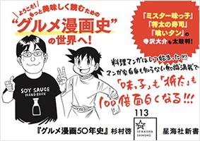 <グルメ漫画50年史>のPOP