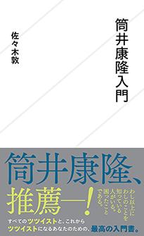 『筒井康隆入門』佐々木敦