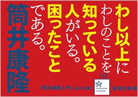 <筒井康隆入門>のPOP