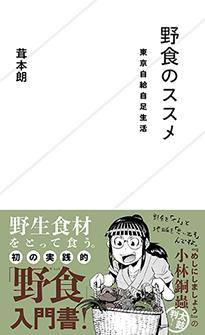 『野食のススメ 東京自給自足生活』茸本朗