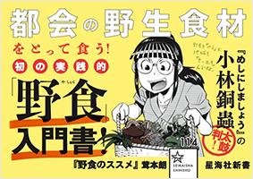 <野食のススメ 東京自給自足生活>のPOP