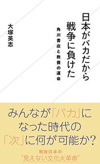 「日本がバカだから戦争に負けた 角川書店と教養の運命」大塚英志
