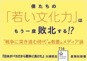 <日本がバカだから戦争に負けた 角川書店と教養の運命>のPOP