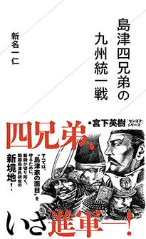 「島津四兄弟の九州統一戦」新名一仁