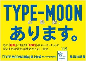 <TYPE-MOONの軌跡>のPOP