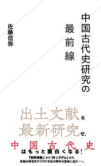 「中国古代史研究の最前線」佐藤信弥