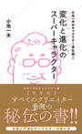 「小池一夫のキャラクター進化論(2) 変化と進化のスーパーキャラクター《へンしン・パ!》」小池一夫