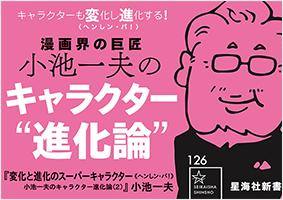 <小池一夫のキャラクター進化論(2) 変化と進化のスーパーキャラクター《へンしン・パ!》>のPOP