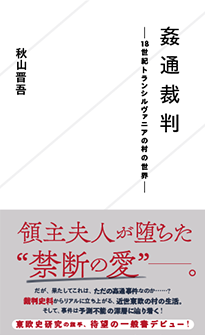 『姦通裁判 ─18世紀トランシルヴァニアの村の世界─』秋山晋吾