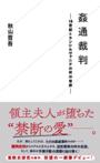 「姦通裁判 ─18世紀トランシルヴァニアの村の世界─」秋山晋吾