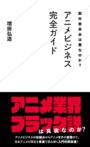「製作委員会は悪なのか? アニメビジネス完全ガイド」増田弘道