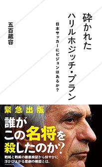 『砕かれたハリルホジッチ・プラン 日本サッカーにビジョンはあるか?』五百蔵容